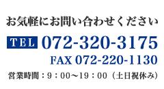 お気軽にお問い合わせください TEL.072-320-3175 FAX.072-220-1130 営業時間:9:00~19:00(土日祝休み)
